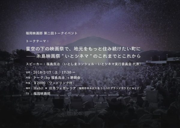 """福岡映画部 第2回「星空の下の映画祭で、地元をもっと住み続けたい町に – """"いとシネマ""""のこれまでとこれから」"""
