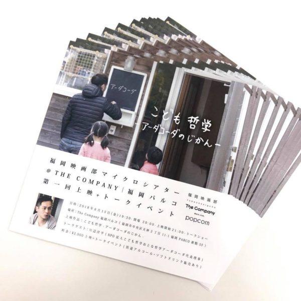 福岡映画部 マイクロシアター 第一回上映 + トークイベント「こども哲学 -アーダコーダのじかん-」
