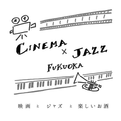 CINEMA × JAZZ FUKUOKA —映画とジャズと楽しいお酒—