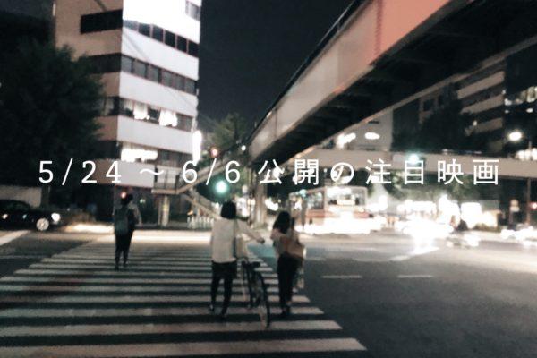 5/24 〜 6/6に福岡で公開される注目映画