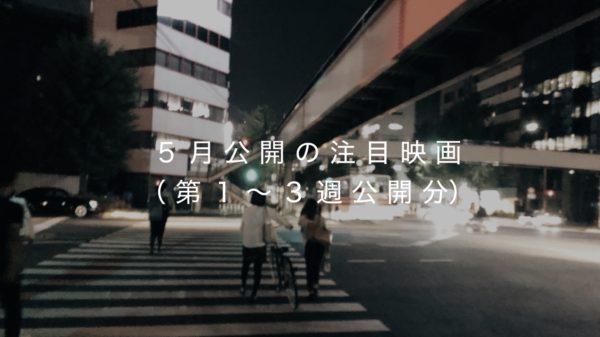 5月に福岡で公開される注目映画(第1〜3週)