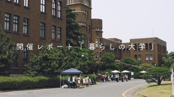 開催レポート「 暮らしの大学 」