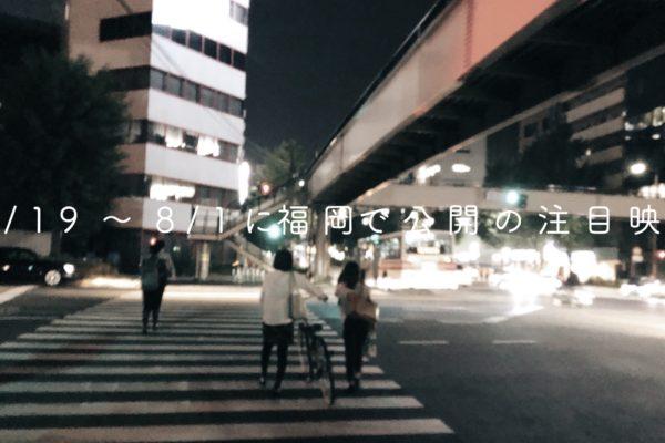 7/19〜8/1に福岡で公開される注目映画