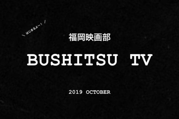 BUSHITSU TVはじまるよ!