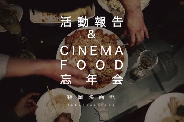 【 福岡映画部 活動報告&CINEMA FOOD 忘年会 】のお知らせ