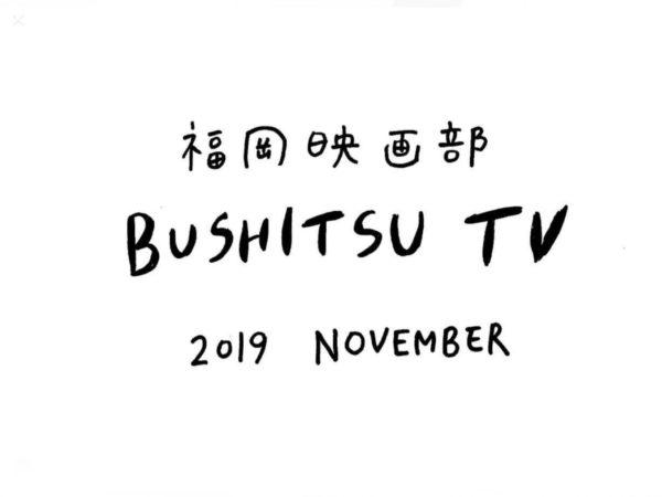 BUSHITSU TV【 2019 November 】