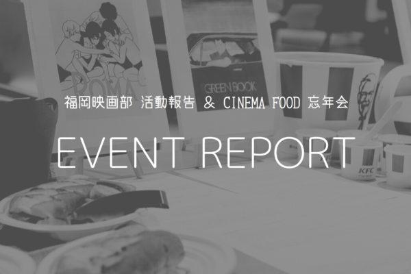 開催レポート 福岡映画部 活動報告 & CINEMA FOOD忘年会