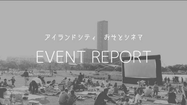 イベントレポート【 アイランドシティ おそとシネマ 】