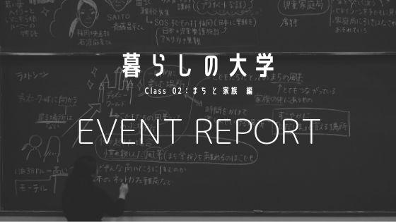 開催レポート 暮らしの大学 Class:02 まちと家族 編