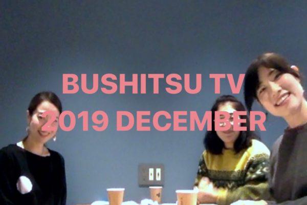 BUSHITSU TV【 2019 December 】