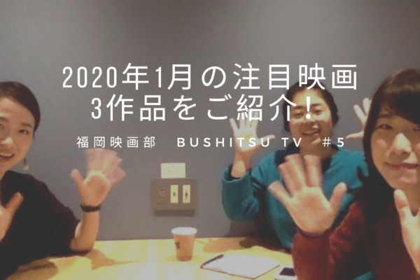 BUSHITSU TV#5【 2020 January 】