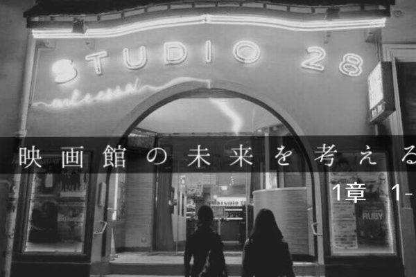 シリーズ『映画館の未来を考える』1章 1-1 映画館と出逢う
