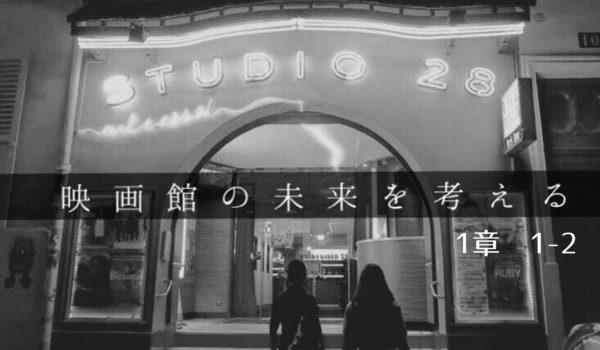 シリーズ『映画館の未来を考える』1章 1-2 映画館研究をはじめる