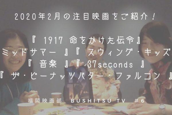 BUSHITSU TV #6 【 2020 February 】