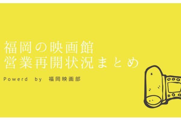 福岡の映画館、営業再開状況まとめ